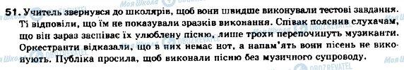 ГДЗ Українська мова 9 клас сторінка 51
