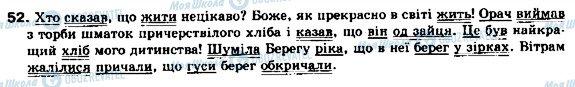 ГДЗ Українська мова 9 клас сторінка 52
