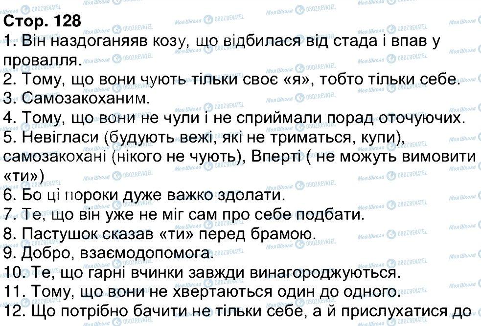 ГДЗ Українська література 6 клас сторінка 128