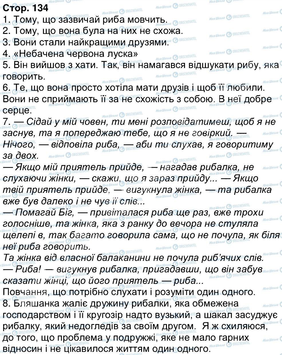 ГДЗ Укр лит 6 класс страница 134