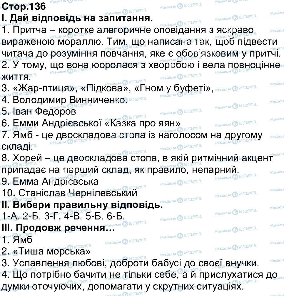 ГДЗ Укр лит 6 класс страница 136