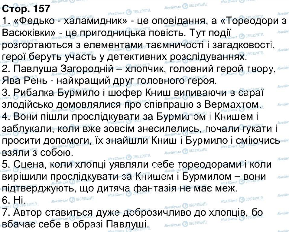 ГДЗ Укр лит 6 класс страница 157