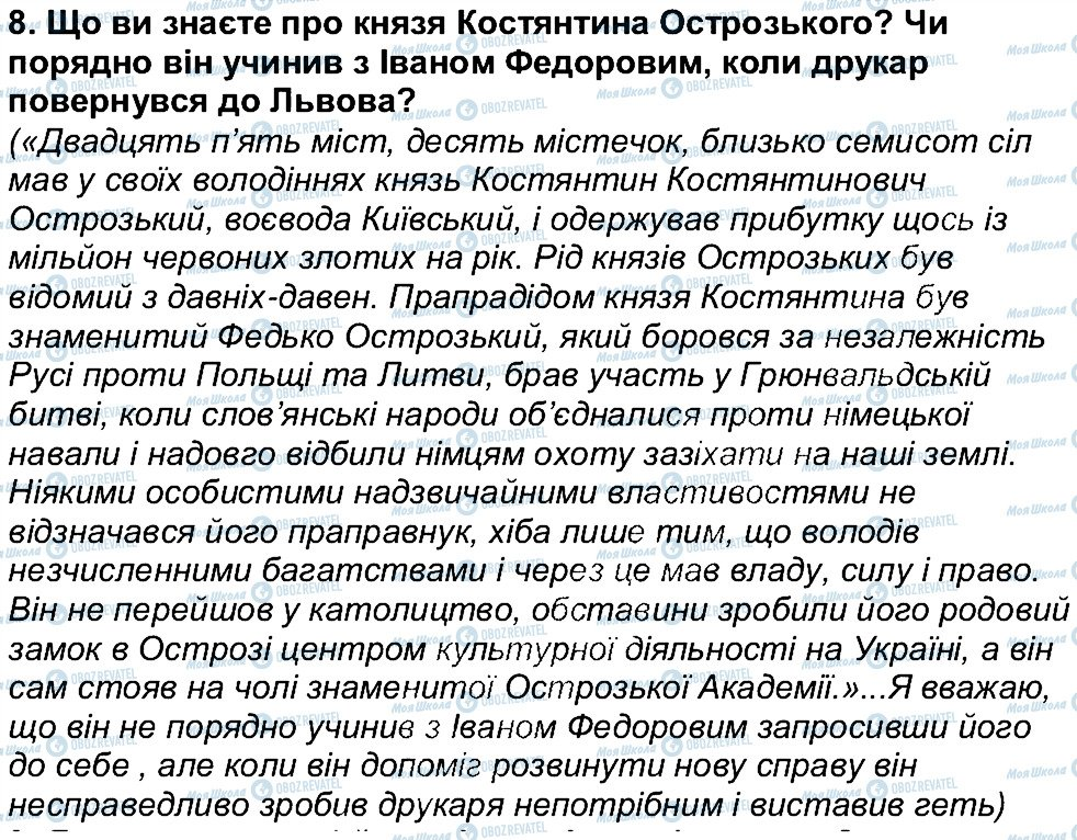 ГДЗ Українська література 6 клас сторінка 8