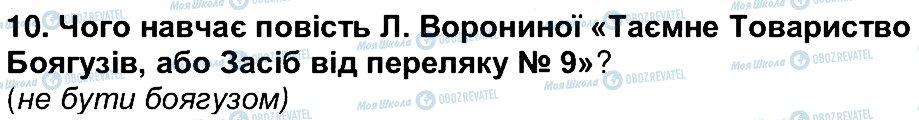 ГДЗ Українська література 6 клас сторінка 10