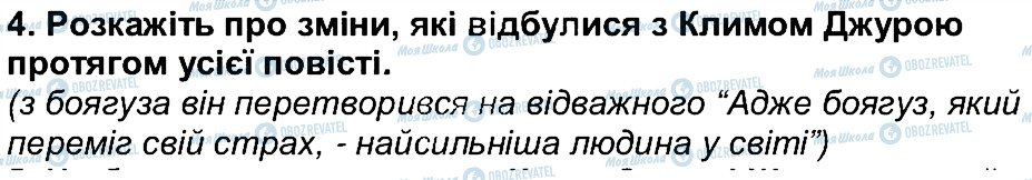 ГДЗ Українська література 6 клас сторінка 4