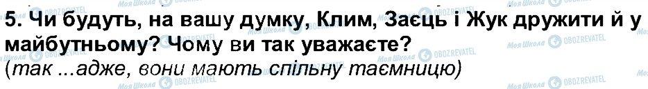 ГДЗ Українська література 6 клас сторінка 5
