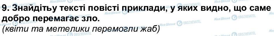 ГДЗ Українська література 6 клас сторінка 9