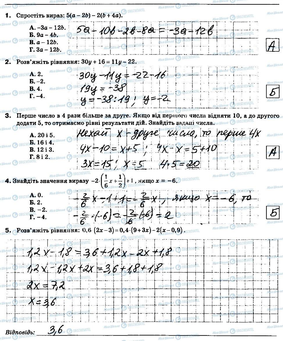 ГДЗ Математика 6 класс страница В1