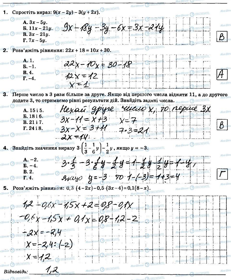 ГДЗ Математика 6 класс страница В2