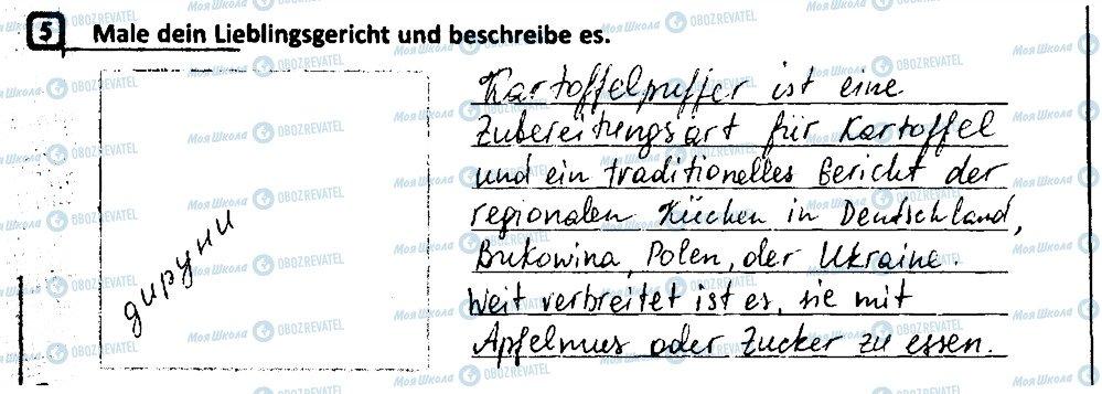 ГДЗ Немецкий язык 6 класс страница 5