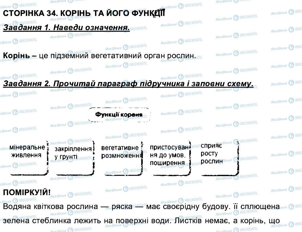 ГДЗ Біологія 6 клас сторінка СТ34