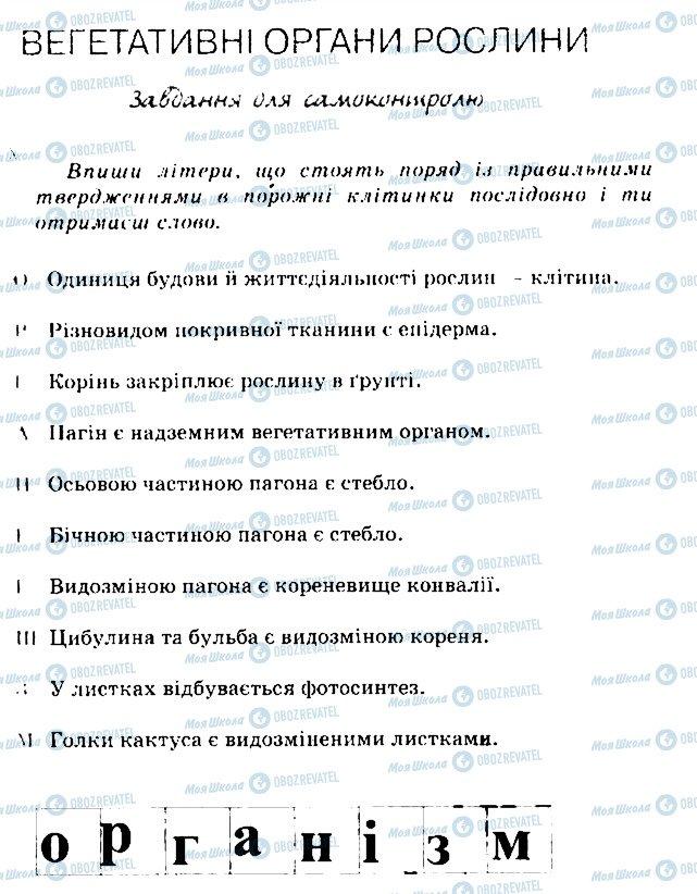 ГДЗ Біологія 6 клас сторінка СТ47