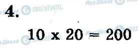 ГДЗ Біологія 6 клас сторінка 4