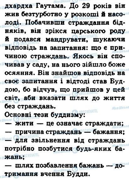 ГДЗ Історія 6 клас сторінка 4