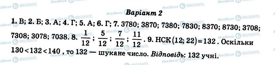 ГДЗ Математика 6 клас сторінка КР1