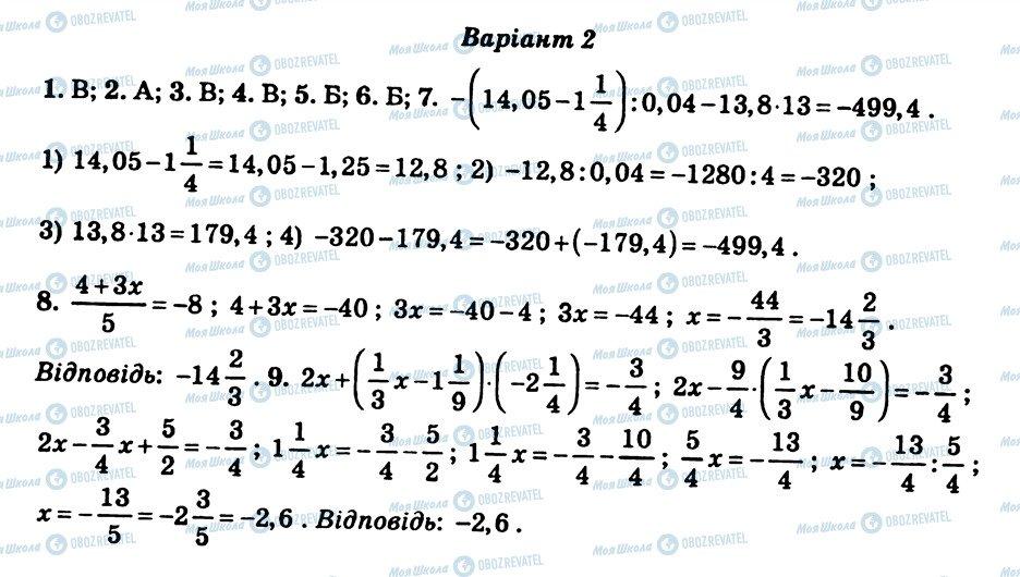 ГДЗ Математика 6 клас сторінка КР10