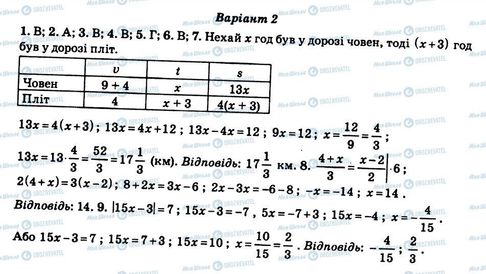 ГДЗ Математика 6 клас сторінка КР11