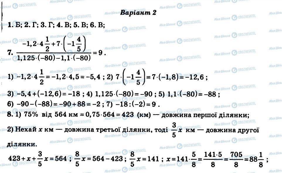 ГДЗ Математика 6 клас сторінка КР13