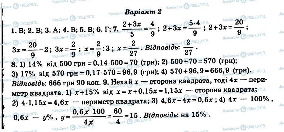 ГДЗ Математика 6 клас сторінка КР5