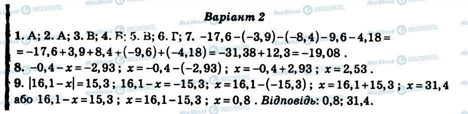 ГДЗ Математика 6 клас сторінка КР8