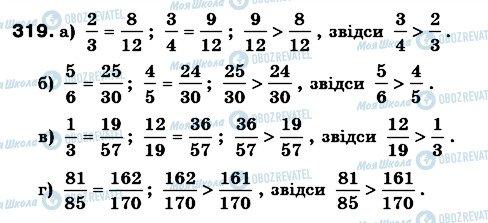ГДЗ Математика 6 клас сторінка 319