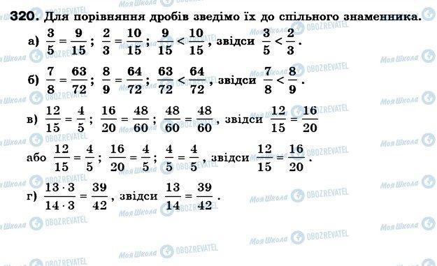 ГДЗ Математика 6 класс страница 320