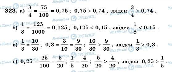 ГДЗ Математика 6 класс страница 323