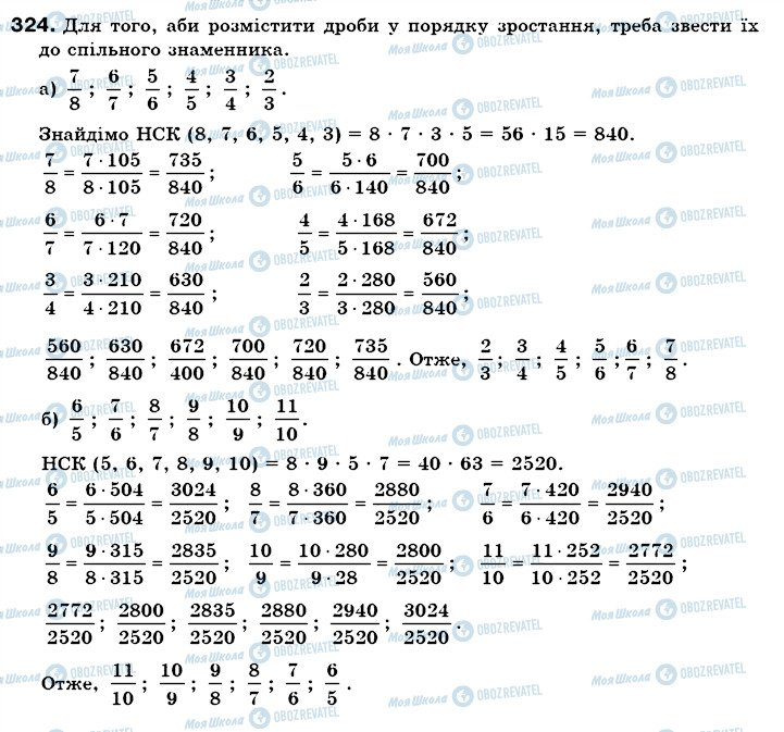 ГДЗ Математика 6 класс страница 324