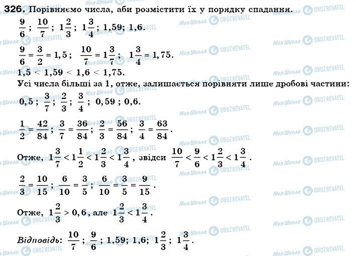 ГДЗ Математика 6 класс страница 326