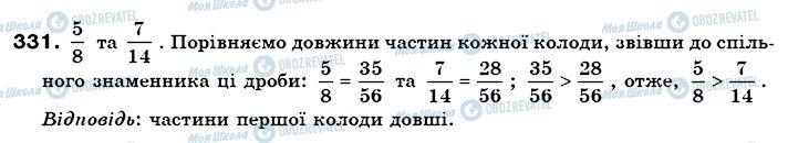 ГДЗ Математика 6 класс страница 331