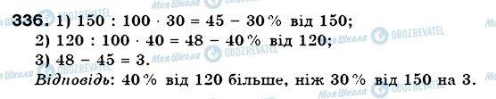 ГДЗ Математика 6 класс страница 336
