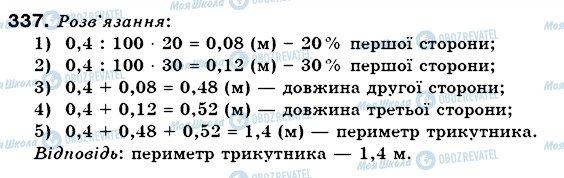 ГДЗ Математика 6 класс страница 337