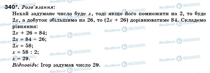 ГДЗ Математика 6 класс страница 340