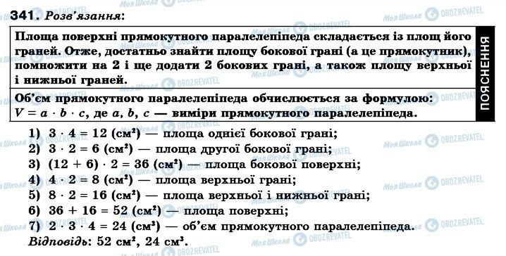 ГДЗ Математика 6 класс страница 341