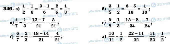 ГДЗ Математика 6 класс страница 346