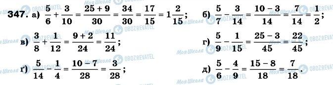ГДЗ Математика 6 класс страница 347