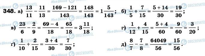 ГДЗ Математика 6 класс страница 348