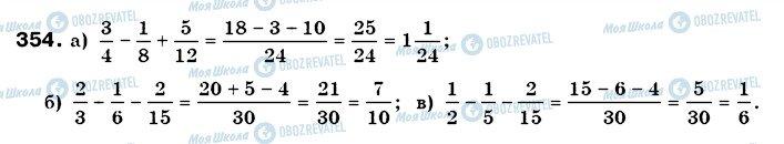 ГДЗ Математика 6 класс страница 354