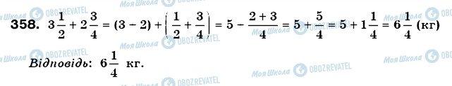 ГДЗ Математика 6 класс страница 358