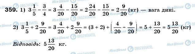 ГДЗ Математика 6 класс страница 359