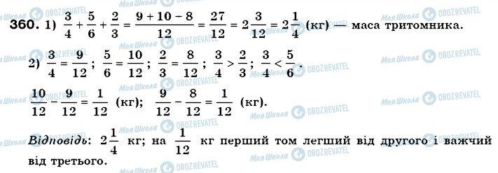 ГДЗ Математика 6 класс страница 360