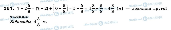 ГДЗ Математика 6 класс страница 361