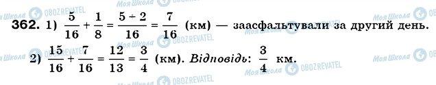 ГДЗ Математика 6 класс страница 362