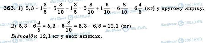 ГДЗ Математика 6 класс страница 363