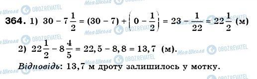 ГДЗ Математика 6 класс страница 364