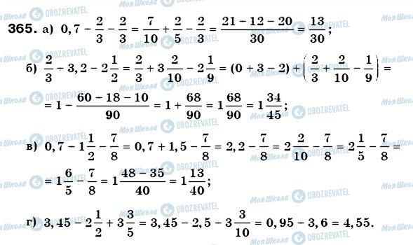 ГДЗ Математика 6 класс страница 365