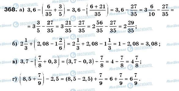 ГДЗ Математика 6 класс страница 368