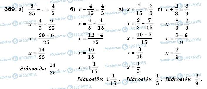 ГДЗ Математика 6 класс страница 369