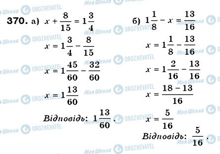 ГДЗ Математика 6 класс страница 370