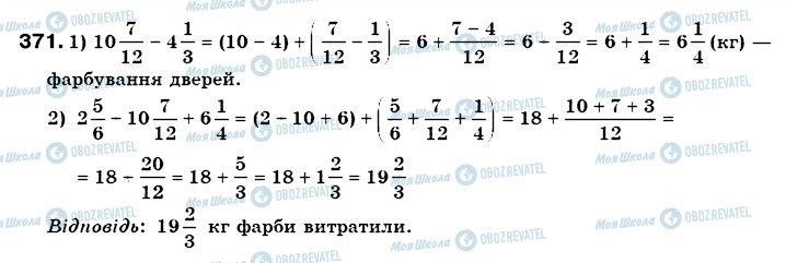 ГДЗ Математика 6 класс страница 371